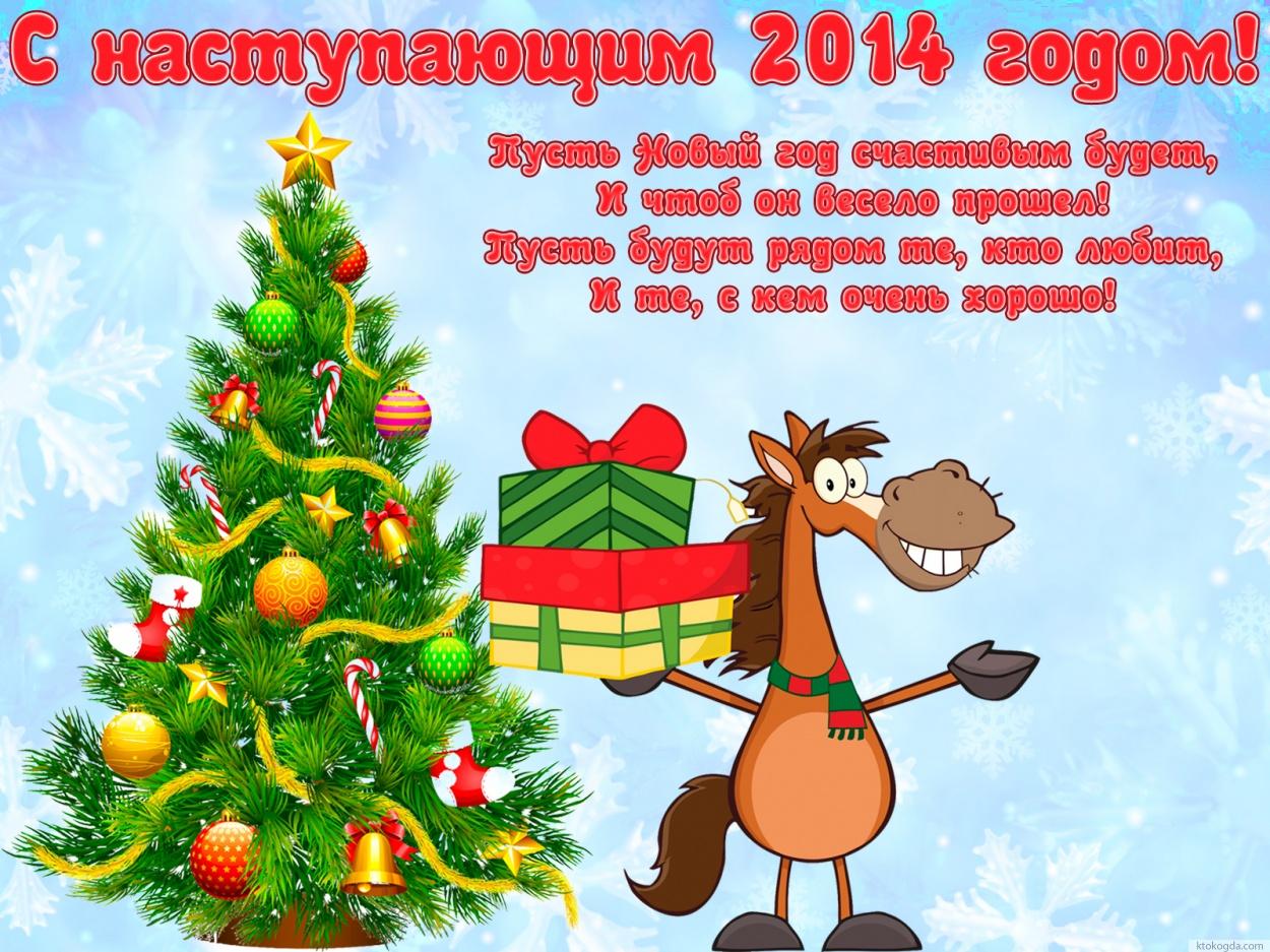 Прикольные поздравления новый год